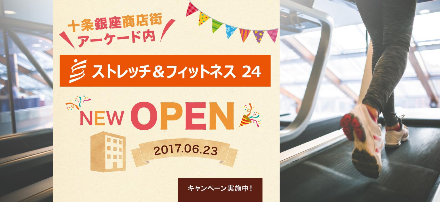 ストレッチ&フィットネス24 NEW OPEN