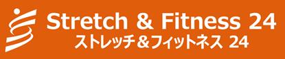 ストレッチ&フィットネス24 ロゴ