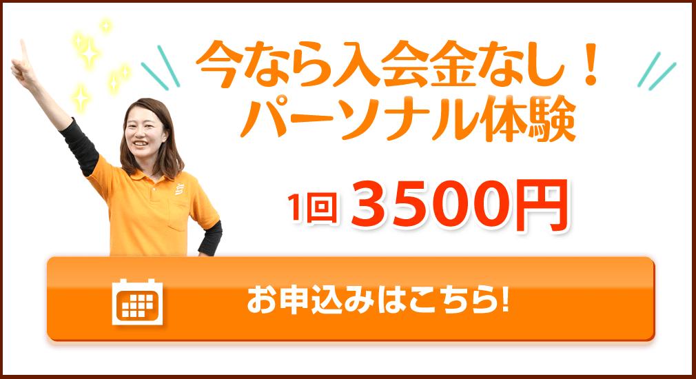 今なら入会金なし!パーソナル体験!1回3500円