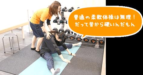 普通の柔軟体操は無理!だって昔から体硬いだもん!