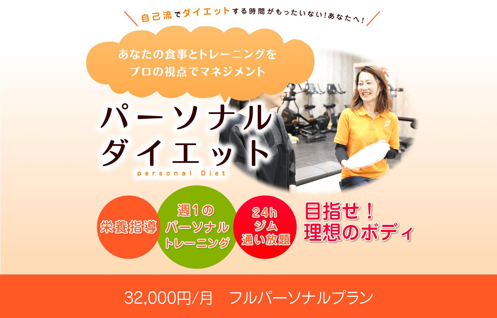パーソナルダイエット32000円