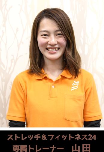 ストレッチ&フィットネス24専属トレーナー山田